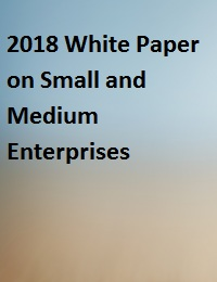 2018 White Paper on Small and Medium Enterprises